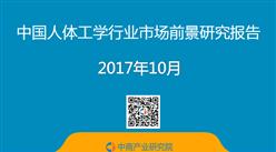 2017年中國人體工學行業市場前景研究報告(簡版)