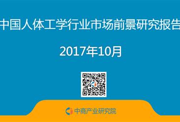 2017年中国人体工学行业市场前景研究报告(简版)