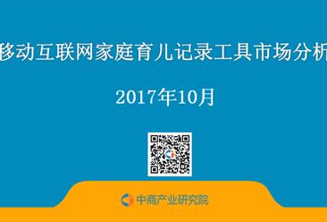 2017年移动互联网家庭育儿记录工具市场分析(全文)
