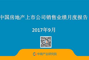 2017年9月中國房地產上市公司銷售業績月度報告(完整版)