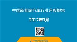 2017年9月中国新能源汽车行业月度报告(完整版)