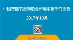 2017年中国智能装备制造业市场前景研究报告(简版)