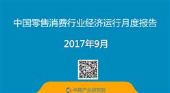 2017年1-9月中國零售消費行業經濟運行月度報告