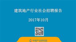 2017年建筑地产行业社会招聘报告(附全文)