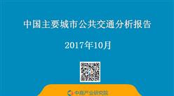 2017上半年中国主要城市公共交通分析报告(附全文)