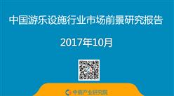2017年中国游乐设施行业市场前景研究报告(简版)