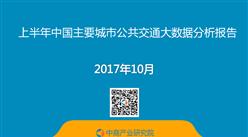 2017上半年中国主要城市公共交通大数据分析报告(全文)
