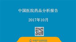 2017年中国医院药品分析报告(附全文)
