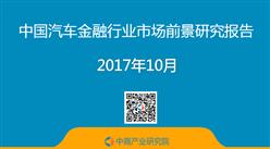 2017年中国汽车金融行业市场前景研究报告(简版)