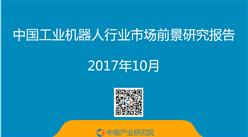 2018年中国工业机器人行业市场前景预测报告(附全文)