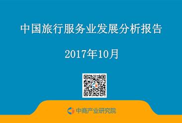 2017年中国旅行服务业发展分析报告(附全文)