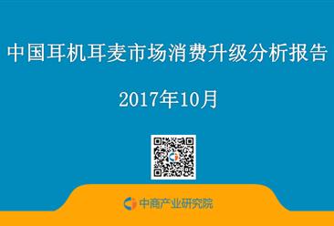 2017年中国耳机耳麦市场消费升级分析报告(全文)