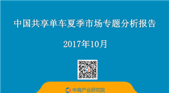 2017年中国共享单车夏季市场专题分析报告(附全文)
