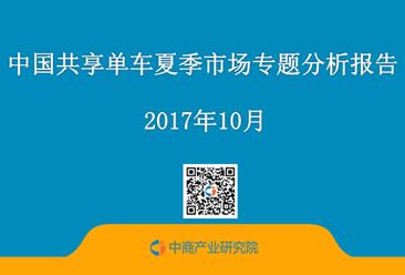2017年中國共享單車夏季市場專題分析報告(附全文)