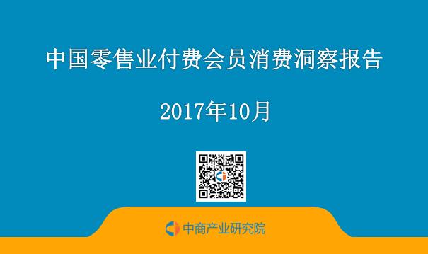 2017年中国零售业付费会员消费洞察报告(全文)