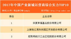 2017年中國產業新城運營商綜合實力排行榜(TOP10)