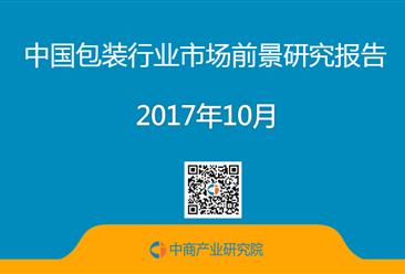 2017年中国包装行业市场前景研究报告(简版)