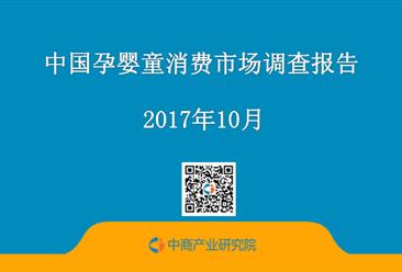 2017年中国孕婴童消费市场调查报告(附全文)