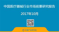 2017年中国医疗器械行业市场前景研究报告(简版)