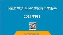 2017年1-9月中国农产品行业经济运行月度报告(附全文)
