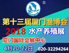 第十三届中国国际(厦门)渔业博览会