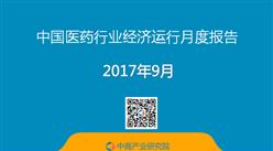 2017年1-9月中国医药行业经济运行月度报告(完整版)