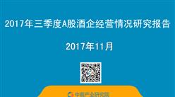 2017年三季度A股酒企经营情况研究报告