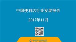 2017年中国便利店区域发展报告:便利店的下一站(附全文)