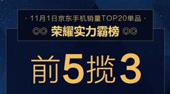 京东双十一手机单品销量排行榜Top 10:荣耀手机大爆发 前5揽3
