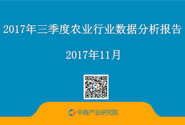 2017年三季度农业行业数据分析报告(附全文)