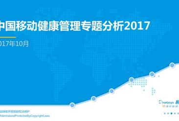 2017年中国移动健康管理专题分析报告(全文)