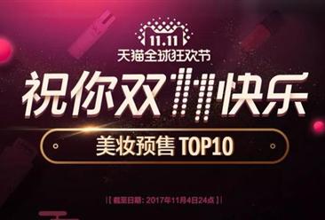 """""""双十一""""天猫预售最新排行榜TOP10:美宝莲人气十足(美妆篇)"""