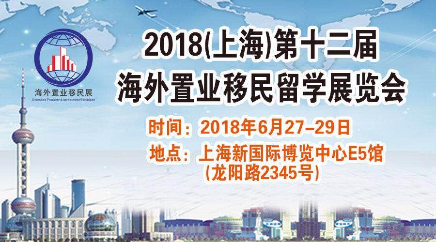 第十二届海外置业移民留学展览会 相约2018