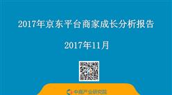 2017年京东平台商家成长分析报告(全文)