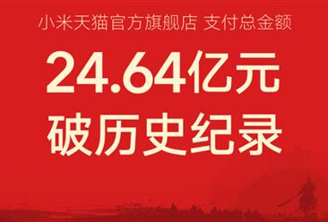 2017双11小米销售额实时直播:天猫旗舰店销售额24.64亿 销量连续5年第一(附图表)