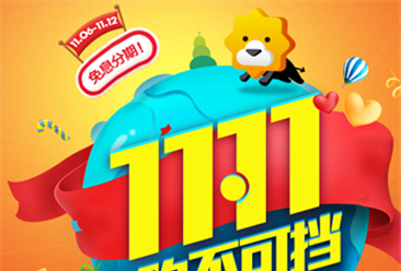 """""""双十一""""苏宁破历史记录 线上线下全渠道增长超16成"""
