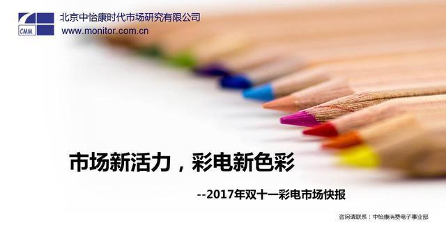 2017年双十一彩电市场快报:市场新活力,彩电新色彩