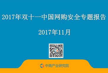 2017年双十一中国网购安全专题报告(附全文)