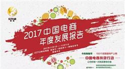 2017中国电商年度发展报告(全文)