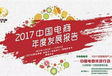2017中国电商年度发展报告(全?#27169;?>                                                 </div>                                             </a>                                      <div class=