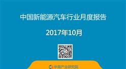 2017年10月中国新能源汽车行业月度报告(完整版)