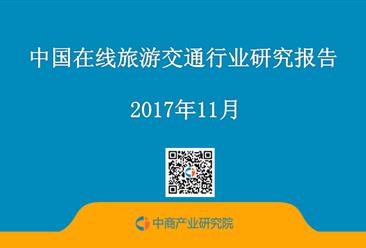 2017年中国在线旅游交通行业研究报告(附全文)