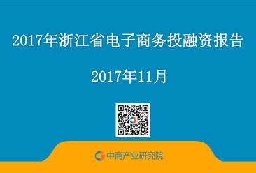 2017年浙江省电子商务投融资报告(附全文)