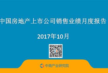 2017年10月中国房地产上市公司销售业绩月度报告(完整版)