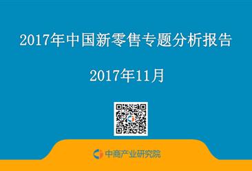 2017年中國新零售專題分析報告(全文)
