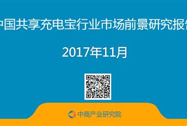 2017年中国共享充电宝行业市场前景研究报告