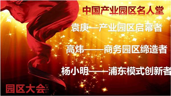 2017中国产业园区大会顺利闭幕!打造产业与园区对接平台