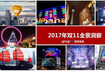 2017年双十一全景洞察报告(附全文)