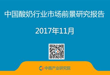 2017年中国酸奶行业市场前景研究报告(简版)