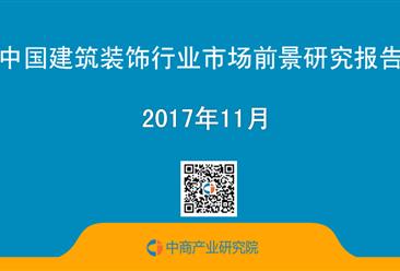 2017年中国建筑装饰行业市场前景研究报告(简版)